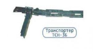 В транспортере ТСН-ЗБ применена разборная пластичная цепь. Пластины между собой крепятся осью ТСН 00.611.