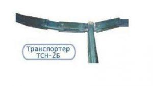 Транспортер ТСН-2Б имеет клепаную пластинчатую неразборную цепь с кованой внутренней планкой.