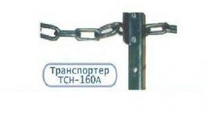 Транспортер ТСН-160А имеет круглую, неразборную, калиброванную, термически обработанную цепь.